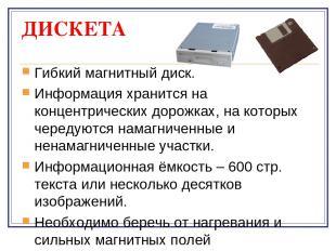 ДИСКЕТА Гибкий магнитный диск. Информация хранится на концентрических дорожках,