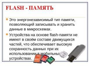 FLASH - ПАМЯТЬ Это энергонезависимый тип памяти, позволяющий записывать и хранит