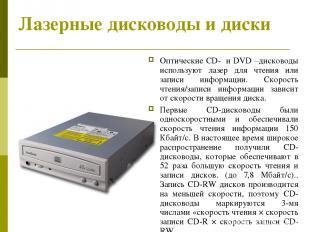 Лазерные дисководы и диски Оптические CD- и DVD –дисководы используют лазер для