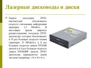 Лазерные дисководы и диски Первое поколение DVD-накопителей обеспечивало скорост