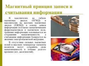 Магнитный принцип записи и считывания информации В накопителях на гибких магнитн