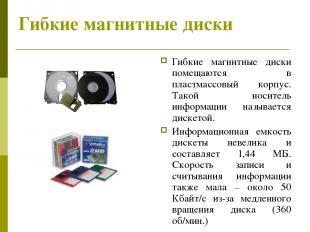 Гибкие магнитные диски Гибкие магнитные диски помещаются в пластмассовый корпус.