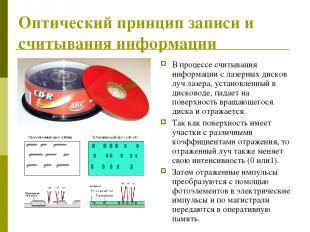 Оптический принцип записи и считывания информации В процессе считывания информац