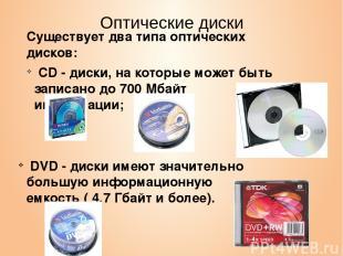 Оптические диски Существует два типа оптических дисков: CD - диски, на которые м