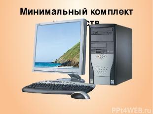 Минимальный комплект устройств