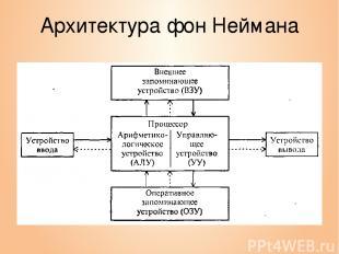 Архитектура фон Неймана