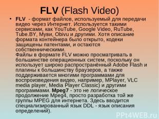 FLV (Flash Video) FLV - формат файлов, используемый для передачи видео через Инт