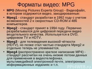 Форматы видео: MPG MPG (Moving Pictures Experts Group) - Видеофайл, в котором со