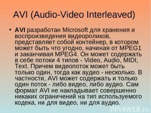 AVI (Audio-Video Interleaved) AVI разработан Microsoft для хранения и воспроизве