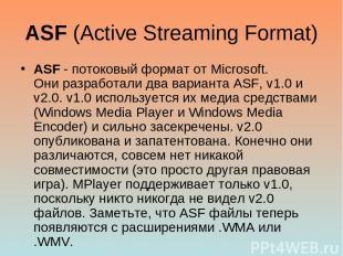 ASF (Active Streaming Format) ASF - потоковый формат от Microsoft. Они разработа