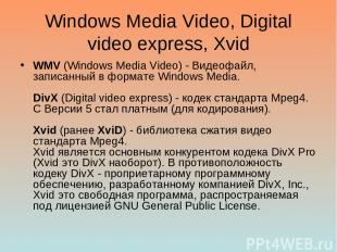 Windows Media Video, Digital video express, Xvid WMV (Windows Media Video) - Вид