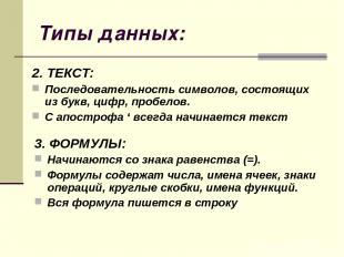 Типы данных: 2. ТЕКСТ: Последовательность символов, состоящих из букв, цифр, про