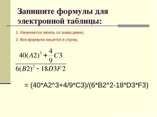 Запишите формулы для электронной таблицы: 1. Начинается запись со знака равно. 2