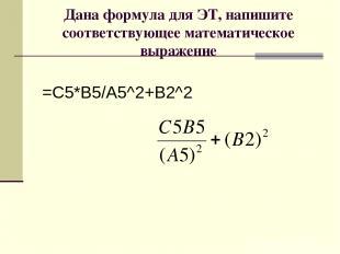 Дана формула для ЭТ, напишите соответствующее математическое выражение =С5*В5/А5