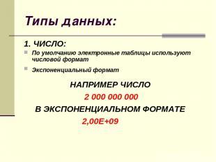 Типы данных: 1. ЧИСЛО: По умолчанию электронные таблицы используют числовой форм