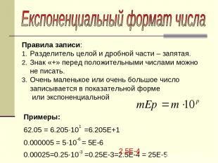 Правила записи: Разделитель целой и дробной части – запятая. Знак «+» перед поло
