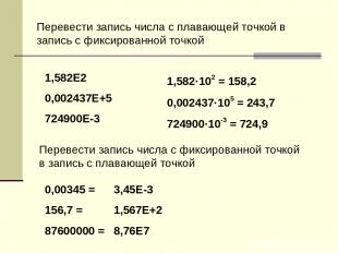 1,582·102 = 158,2 0,002437·105 = 243,7 724900·10-3 = 724,9 Перевести запись числ
