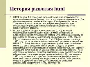 История развития html HTML версии 1.2 содержал около 40 тэгов и не подразумевал