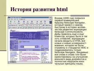 История развития html Вскоре (1995 год) появился первый коммерческий браузер Net