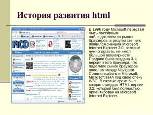 История развития html В 1996 году Microsoft перестал быть пассивным наблюдателем