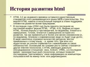 История развития html HTML 3.2 до недавнего времени оставался единственным станд
