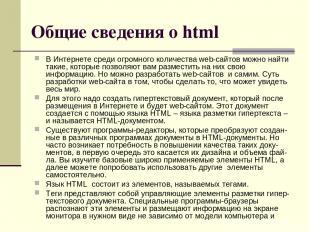 Общие сведения о html В Интернете среди огромного количества web-сайтов можно на