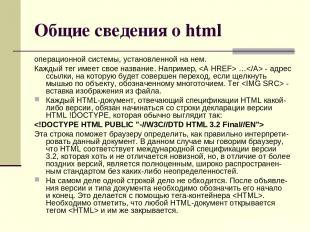 Общие сведения о html операционной системы, установленной на нем. Каждый тег име