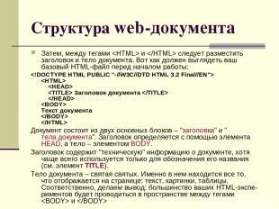 Структура web-документа Затем, между тегами и следует разместить заголовок ите