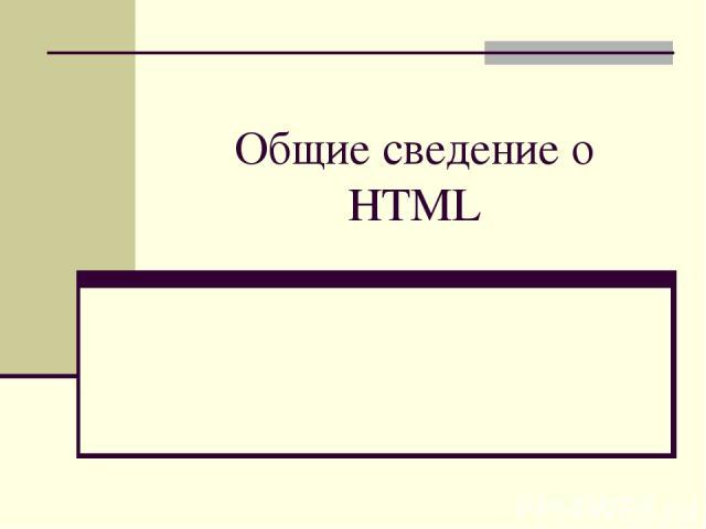 Общие сведение о HTML