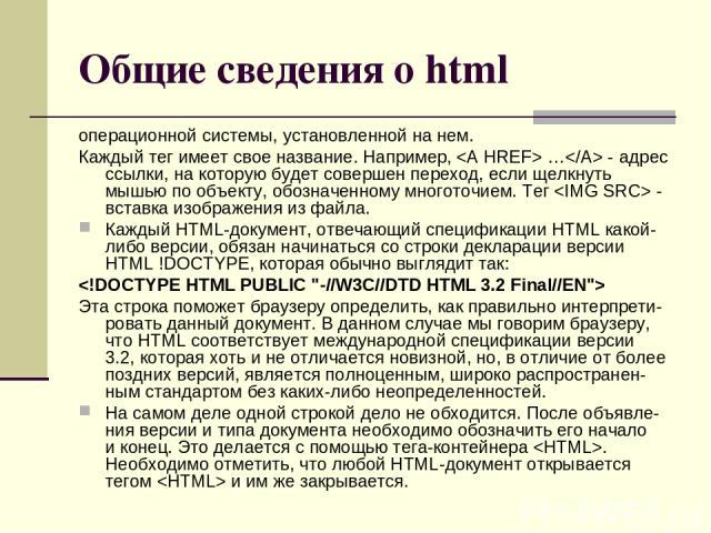 Общие сведения о html операционной системы, установленной на нем. Каждый тег имеет свое название. Например, … - адрес ссылки, на которую будет совершен переход, если щелкнуть мышью по объекту, обозначенному многоточием. Тег - вставка изображения из …