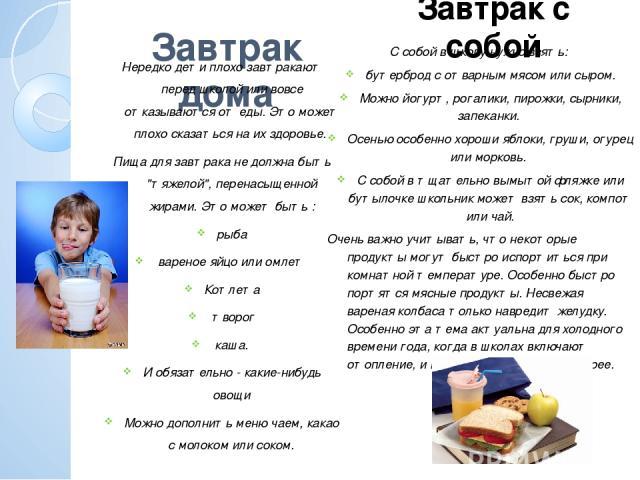 Завтрак дома Нередко дети плохо завтракают перед школой или вовсе отказываются от еды. Это может плохо сказаться на их здоровье. Пища для завтрака не должна быть