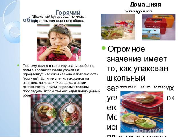 Горячий обед Поэтому важно школьнику знать, особенно если он остается после уроков на