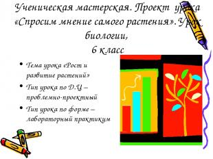 Ученическая мастерская. Проект урока «Спросим мнение самого растения». Урок биол