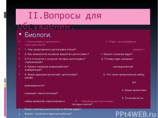 II.Вопросы для обсуждения: Биологи. I «Цитоплазма и цитоскелет» II «Ядро- как ва