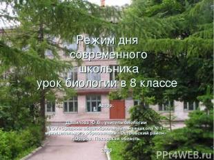 Режим дня современного школьника урок биологии в 8 классе Автор: . Данилова Ю.В.