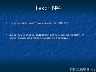 Текст №4 1. Прочитайте текст учебной статьи с.188-189. 2.Составьте рекомендации