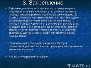 3. Закрепление В режиме дня школьника должны быть предусмотрены следующие основн