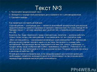 Текст №3 1. Прочитайте предложенный текст. 2. Запишите в тетради свой распорядок