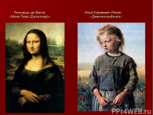 Леонардо да Винчи Илья Ефимович Репин «Мона Лиза (Джоконда)» «Девочка-рыбачка»