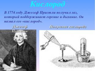 Кислород В 1774 году Джозеф Пристли получил газ, который поддерживает горение и