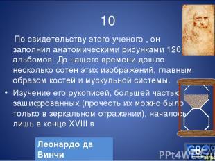 10 По свидетельству этого ученого , он заполнил анатомическими рисунками 120 аль