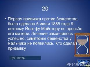 20 Первая прививка против бешенства была сделана 6 июля 1885 года 9-летнему Йозе