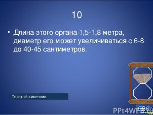 10 Длина этого органа 1,5-1,8 метра, диаметр его может увеличиваться с 6-8 до 40