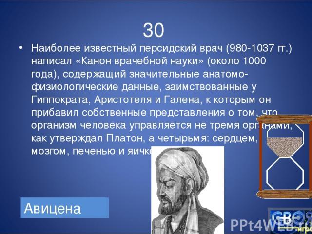 30 Наиболее известный персидский врач (980-1037 гг.) написал «Канон врачебной науки» (около 1000 года), содержащий значительные анатомо-физиологические данные, заимствованные у Гиппократа, Аристотеля и Галена, к которым он прибавил собственные предс…