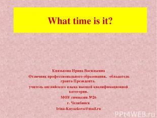 What time is it? Князькова Ирина Васильевна Отличник профессионального образован