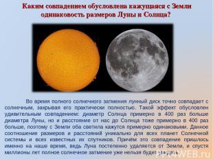 Каким совпадением обусловлена кажущаяся с Земли одинаковость размеров Луны и Сол