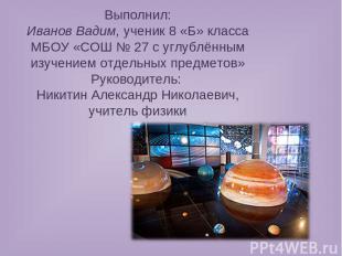 Выполнил: Иванов Вадим, ученик 8 «Б» класса МБОУ «СОШ № 27 с углублённым изучени