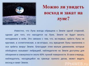 Можно ли увидеть восход и закат на луне? Известно, что Луна всегда обращена к Зе