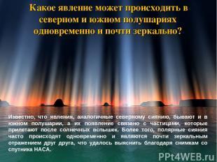 Какое явление может происходить в северном и южном полушариях одновременно и поч
