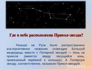 Где в небе расположена Прикол-звезда? Раньше на Руси было распространено альтерн